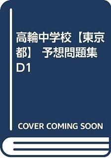 高輪中学校【東京都】 予想問題集D1