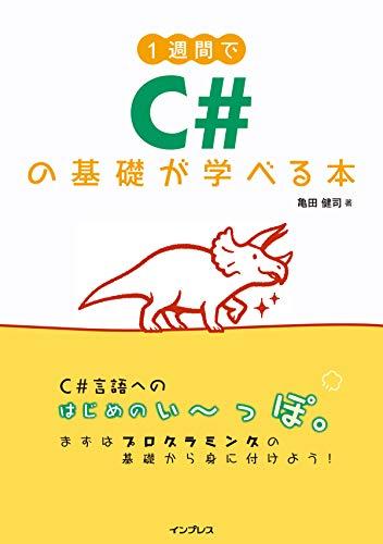 1週間でC#の基礎が学べる本 (1週間シリーズ)