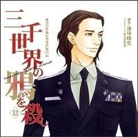 津守時生「三千世界の鴉を殺し」 ドラマCD 12