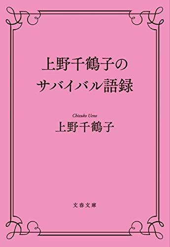 上野千鶴子のサバイバル語録 (文春文庫)