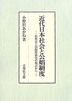 近代日本社会と公娼制度―民衆史と国際関係史の視点から