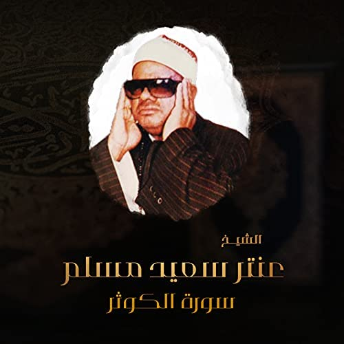 الشيخ عنتر سعيد مسلم