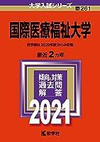 国際医療福祉大学 (2021年版大学入試シリーズ)
