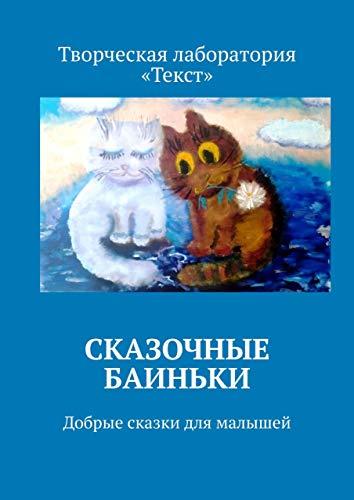 Сказочные баиньки: Добрые сказки для малышей (Russian Edition)