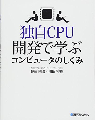 独自CPU開発で学ぶコンピュータのしくみ