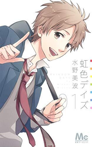 虹色デイズ 1 (マーガレットコミックス) - 水野 美波