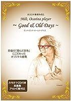 オカリナ奏者みると オリジナル曲楽譜集「グッド・アンド・オールド・デイズ」 演奏CD&カラオケCD付き