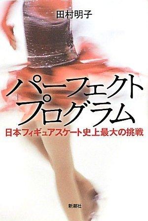 パーフェクトプログラム―日本フィギュアスケート史上最大の挑戦の詳細を見る
