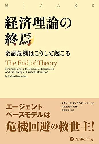 経済理論の終焉 金融危機はこうして起こる (ウィザードブックシリーズ)