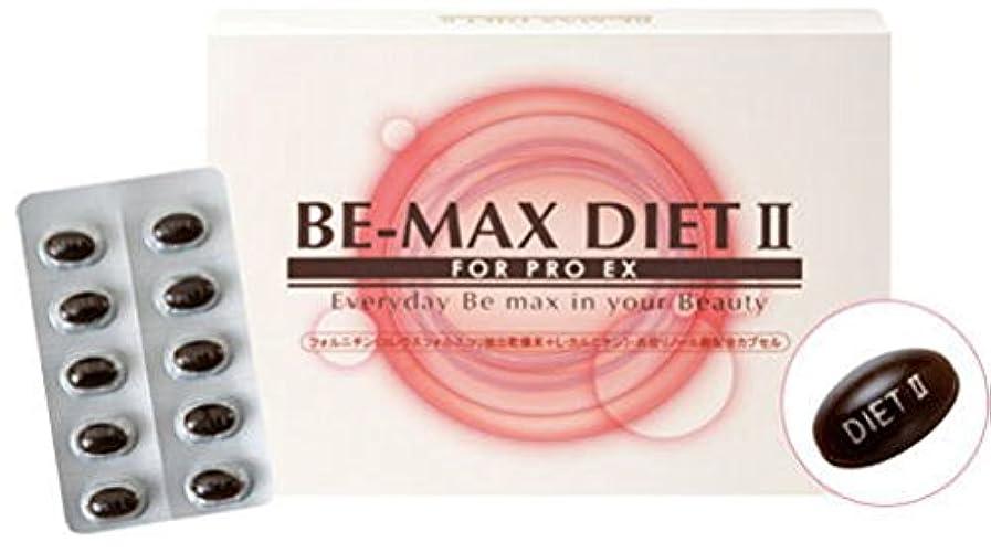 ホーム端末想定するBE-MAX DIET 2【ビーマックス ダイエット 2】