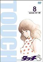 TV版パーフェクト・コレクション タッチ 8 [DVD]