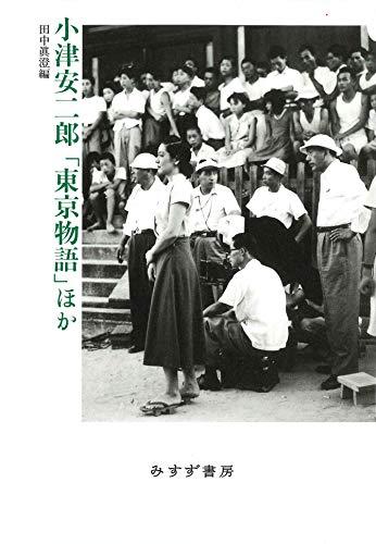 小津安二郎 「東京物語」ほか【新装版】の詳細を見る