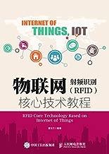 物联网-射频识别(RFID)核心技术教程
