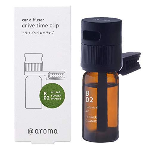 アットアロマ @aroma 車用ディフューザー ドライブタイムクリップ アロマボトルセット/単品 (B02 フラワーオレンジセット)
