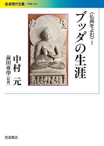 ブッダの生涯 (岩波現代文庫 〈仏典をよむ〉)