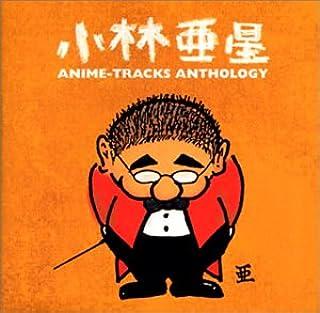 小林亜星/アニメ・トラック・アンソロジー