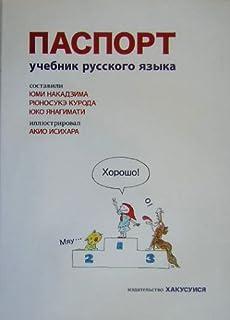 ロシア語へのパスポート