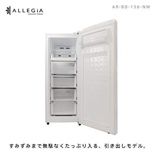 ALLEGiA(アレジア)冷凍庫(150L)前開きストッカー霜取り不要フリーザーAR-BD156-NWホワイト【冷凍⇔冷蔵モード切替可能】