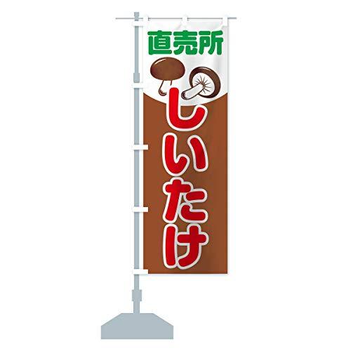 しいたけ直売所 のぼり旗 サイズ選べます(ショート60x150cm 左チチ)