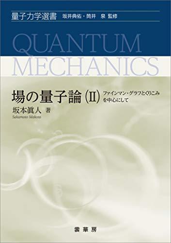 場の量子論(II) ファインマン・グラフとくりこみを中心にして 量子力学選書