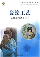 Porcelain painting process (the portrait techniques Shanghai Old universal education textbook)(Chinese Edition)