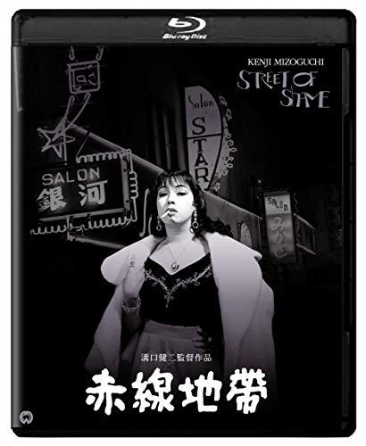 赤線地帯 4K デジタル修復版 Blu-ray