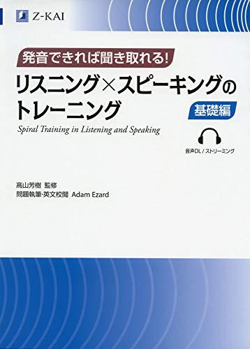 Z会『発音できれば聞き取れる! リスニング×スピーキングのトレーニング 基礎編』