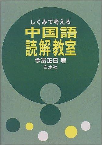 しくみで考える 中国語読解教室