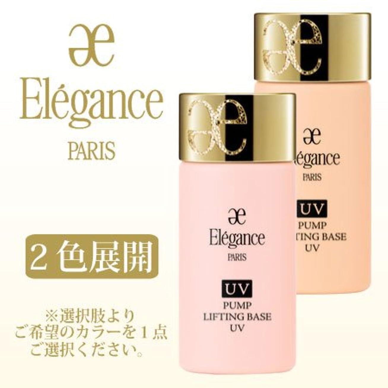 倒錯授業料剃るエレガンス パンプリフティング ベース UV 30ml 全2色展開 -ELEGANCE- BE991