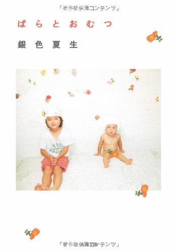 ばらとおむつ (角川文庫)