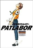 【機動警察パトレイバー】the Movie1 サウンドリニューアル版パンフレット