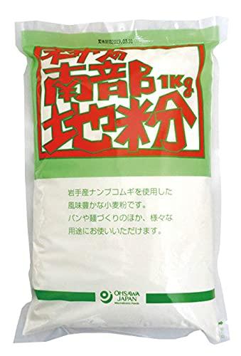 無添加 南部地粉 ( 中力粉 )1kg ★ コンパクト ★ 岩手産小麦100% ■品種:ナンブコムギ 原材料 小麦(岩手産)