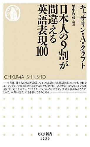 日本人の9割が間違える英語表現100 (ちくま新書1230)