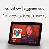 Echo Show(エコーショー) 第2世代 + Amazon Music Unlimited