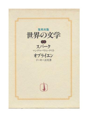世界の文学〈16〉スパーク・オブライエン (1977年)