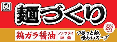 マルちゃん麺づくり鶏ガラ醤油97g×12個