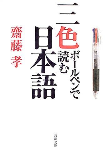 三色ボールペンで読む日本語 (角川文庫)の詳細を見る