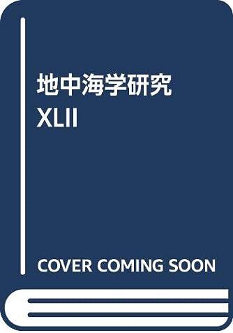 地中海学研究 XLII