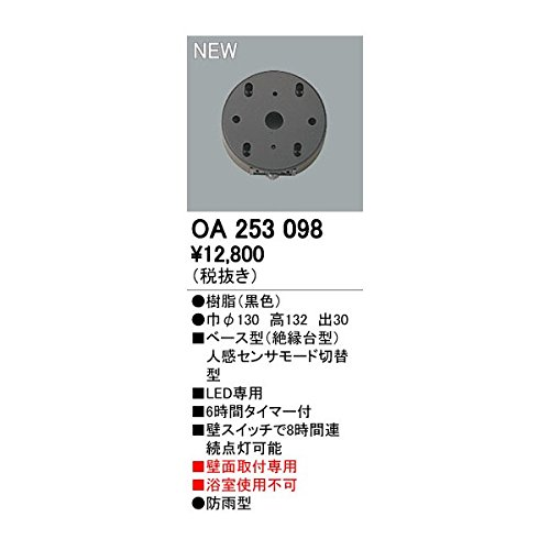 ODELIC(オーデリック) 【工事必要】 おまかセンサ・壁面取付専用 屋外用ベース型【人感センサモード切替型】 OA253098
