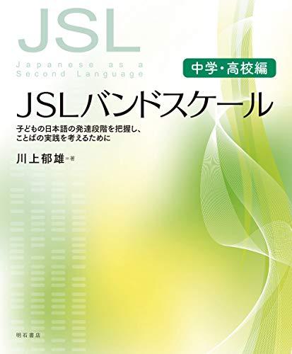 JSLバンドスケール【中学・高校編】――子どもの日本語の発達段階を把握し、ことばの実践を考えるためにの詳細を見る