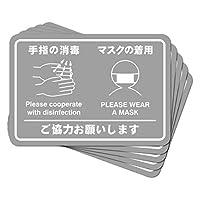 注意喚起シール、ステッカー <手指の消毒><マスクの着用>26×18センチ 5枚セット (ライトグレー)
