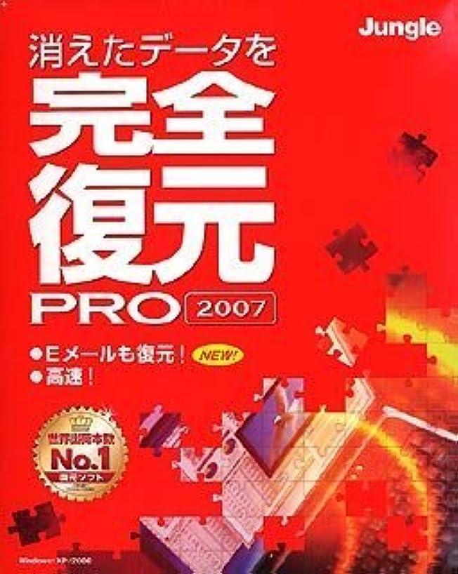 津波ピットルアー完全復元PRO2007