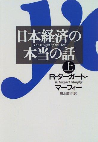 日本経済の本当の話〈上〉