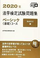 41DCg4zwXML. SL200  - 法学検定 01