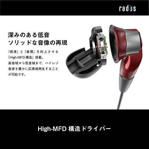 ラディウスradiusiPhone用イヤホン:Lightningコネクタ直結タイプHigh-MFD構造ドライバー搭載ダイナミックカナル型iOSMFi取得HP-NHL21K(ブラック)