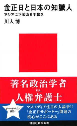 金正日と日本の知識人―アジアに正義ある平和を (講談社現代新書)