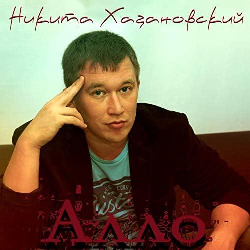 Никита Хазановский