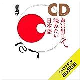 声に出して読みたい日本語CDブック