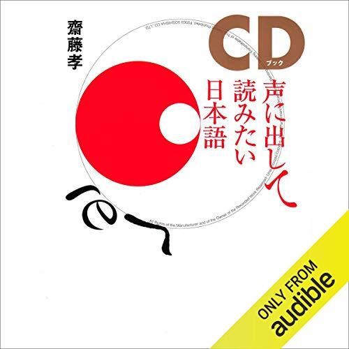 『声に出して読みたい日本語CDブック』のカバーアート