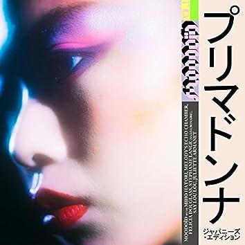 PrimaDonna vol. 1 (Japanese Edition)